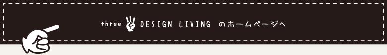 three DESIGN LIVINGのホームページへ