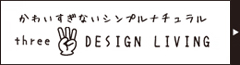 3 design living