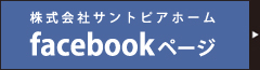 株式会社サントピアホーム facebook