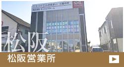 松阪展示場