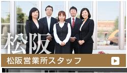 松阪営業所スタッフ