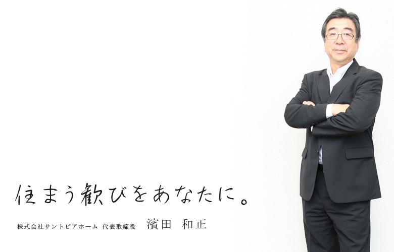 住まい歓ぶをあなたに。株式会社サントピアホーム 代表取締役 濱田和正