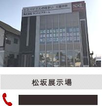 松阪営業所