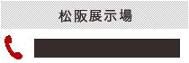 松阪展示場:0598-22-3501