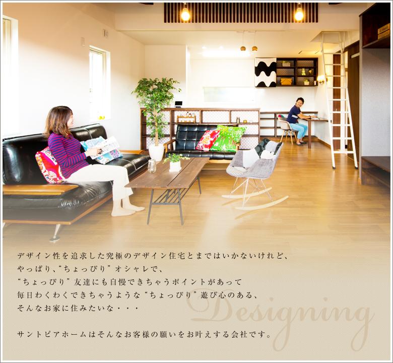 サントピアホームはお客様の願いを叶える会社です。