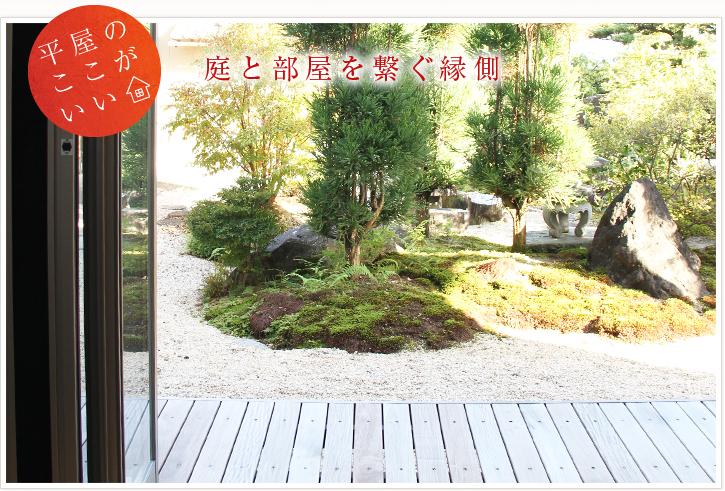 平屋のここがいい:庭と部屋を繋ぐ縁側