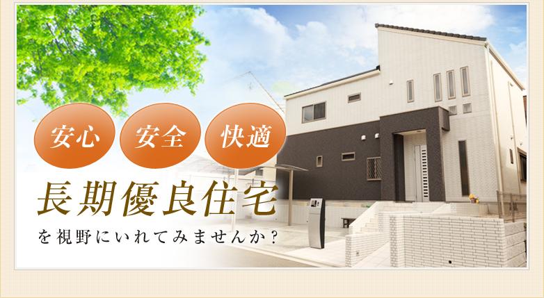 安心・安全・快適 長期優良住宅を視野にいれてみませんか?