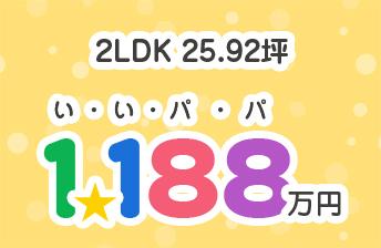 2LDK 25.92坪 1188万円