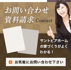 お問い合わせ・資料請求:お気軽にお問い合わせ下さい。