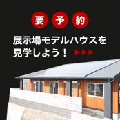 展示場モデルハウスを 見学しよう!(要予約)