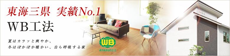 東海三県実績No.1 WB工法
