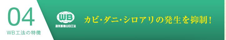 WB工法の特徴04:カビ・ダニシロアリの発生を抑制!