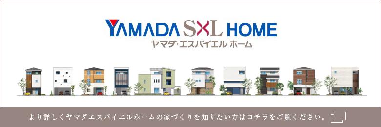 より詳しくヤマダエスバイエルホームの家づくりを知りたい方はコチラをご覧ください。