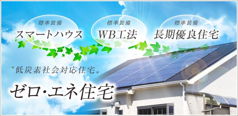 スマートハウス・WB工法・長期優良住宅:低炭素社会対応住宅 ゼロエネ住宅