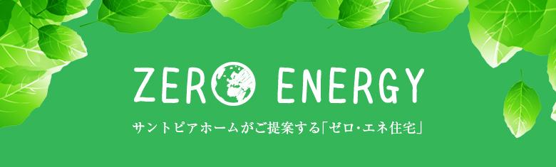 ZERO ENERGY:サントピアホームが提案する「ゼロ・エネ住宅」