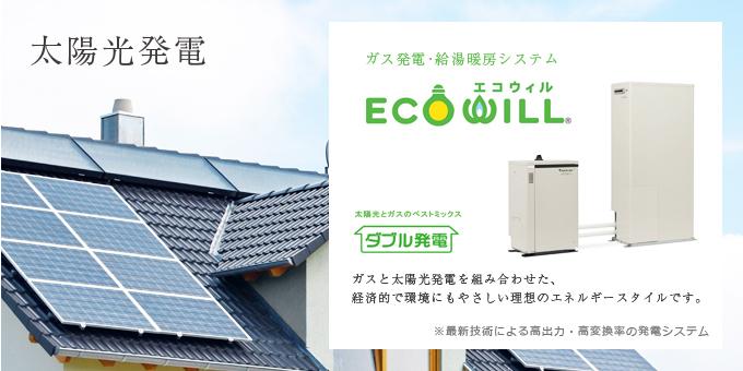 太陽光発電 ガス発電・給湯暖房システム ECO WILL