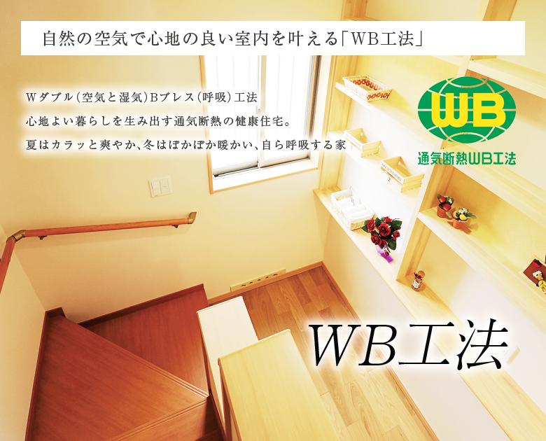 自然の空気で心地の良い室内を叶える「WB工法」